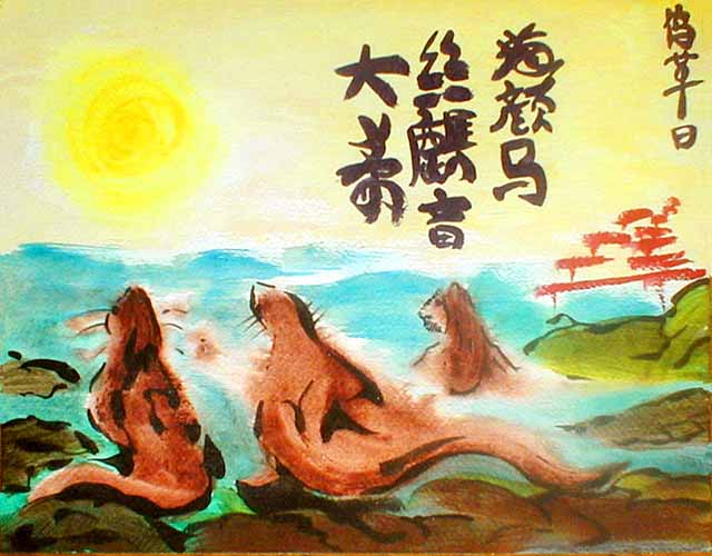 Green sea, brown rocks, and a golden sky. Were-seals sprawl; a red sea-gate, a Japanese torii, stands near; huge characters form a poem in the sky. Click to enlarge.